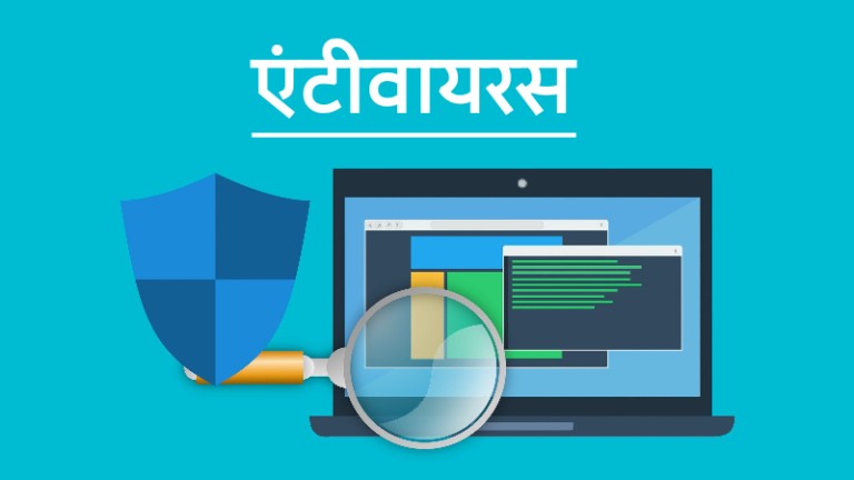 एंटीवायरस म्हणजे काय, Antivirus Information in Marathi
