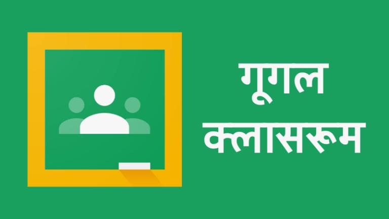 Google Classroom Information in Marathi