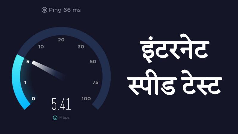 internet speed check test