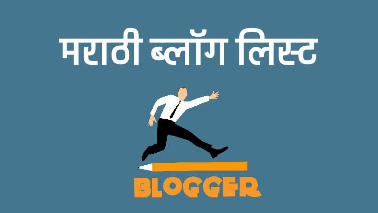 All Marathi Bloggers List