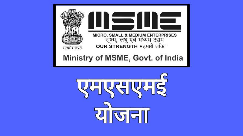 msme full form in marathi, msme information in marathi