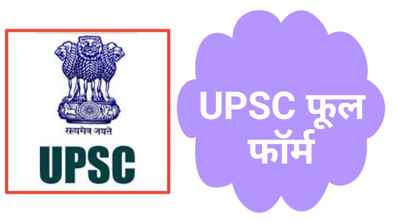 upsc full form in marathi