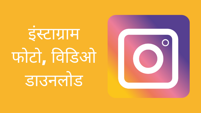 Instagram Photo and Video Download