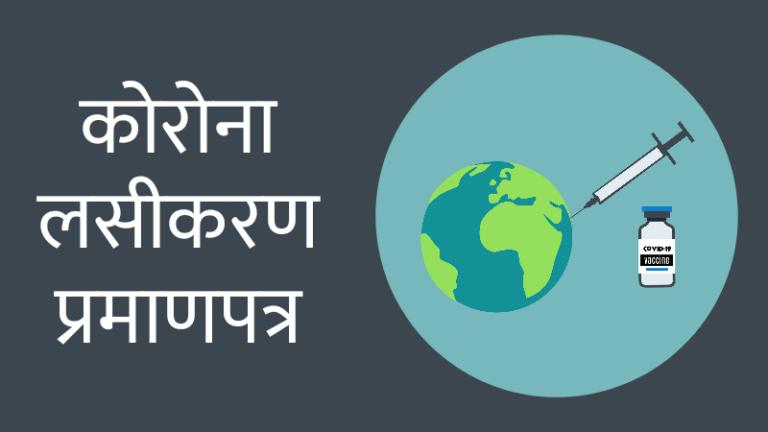 Corona Vaccination Certificate Download in Marathi