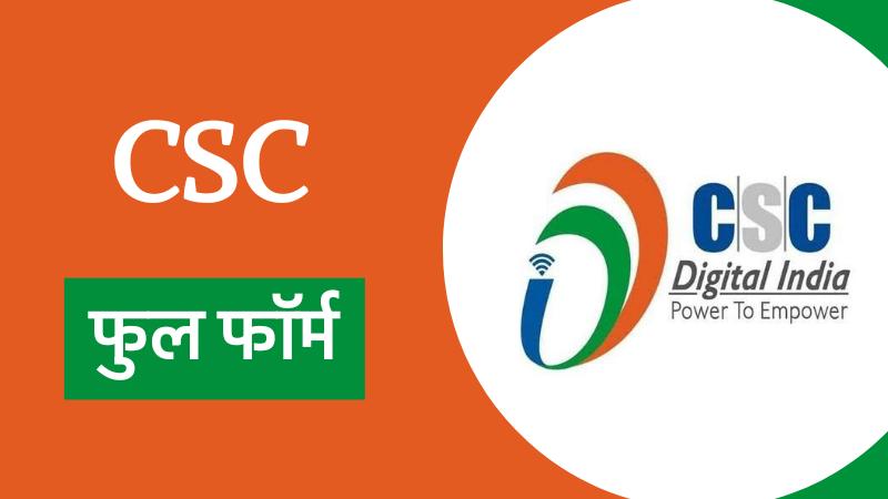 CSC Full Form in Marathi