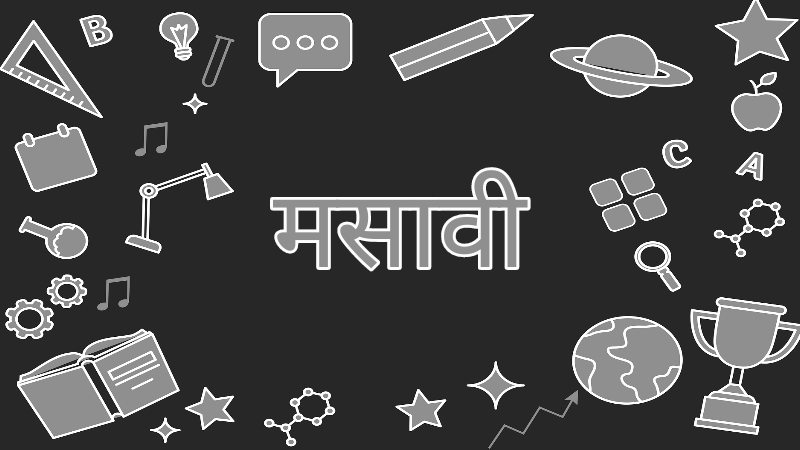 hcf full form in marathi