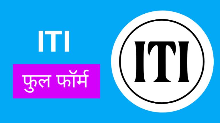ITI Full Form in Marathi