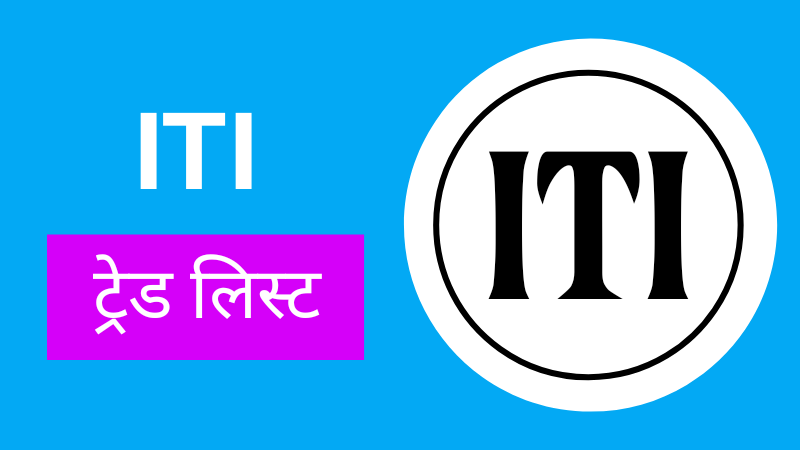 iti trade list in marathi