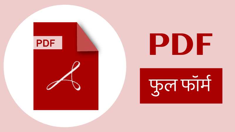 PDF Full Form in Marathi