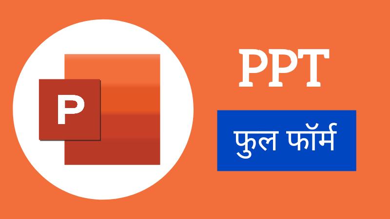 ppt full form in marathi